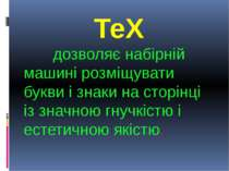 ТеХ дозволяє набірній машині розміщувати букви і знаки на сторінці із значною...