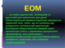 ЕОМ ЕОМ — це набір відомостей, необхідний та достатній для написання для дано...