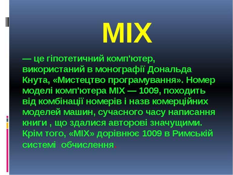 MIX MIX — це гіпотетичний комп'ютер, використаний в монографії Дональда Кнута...