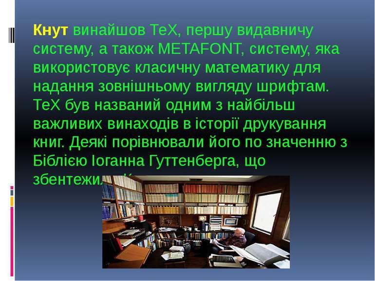 Кнут винайшов ТеХ, першу видавничу систему, а також METAFONT, систему, яка ви...