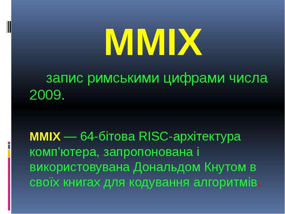 MMIX MMIX запис римськими цифрами числа 2009. MMIX — 64-бітова RISC-архітекту...