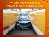 Рух автомобілів відносно трамваїв, але неправильний