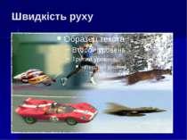 Швидкість руху