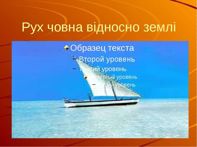 Рух човна відносно землі