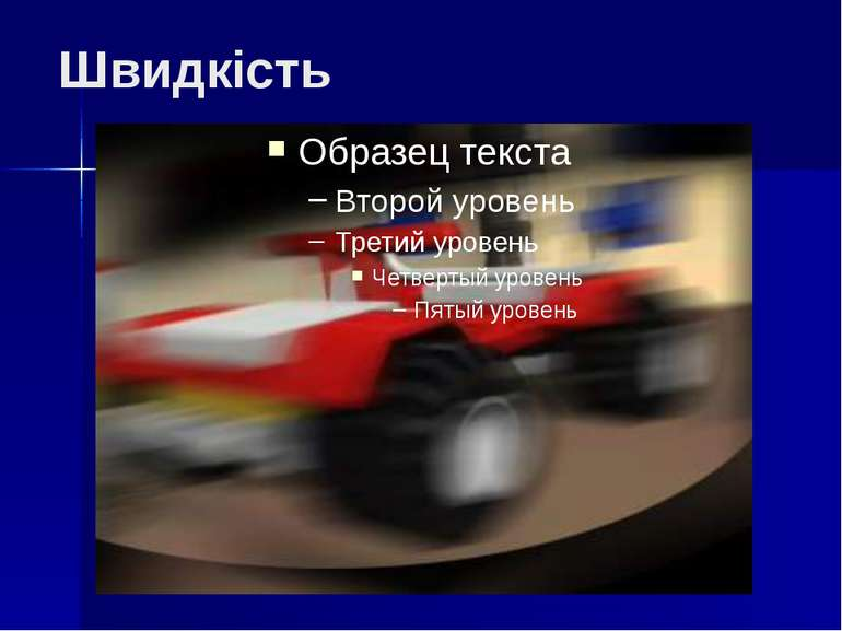 Швидкість