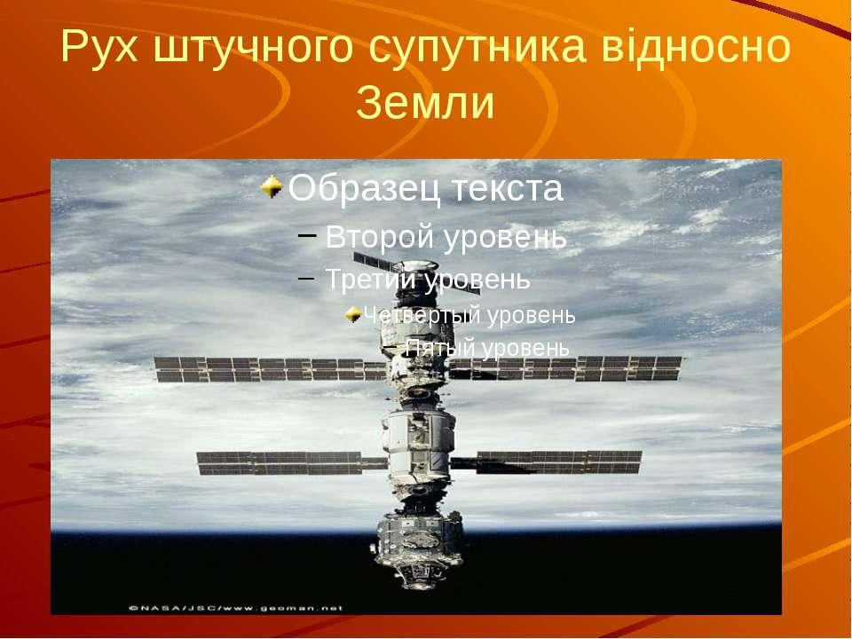 Рух штучного супутника відносно Земли