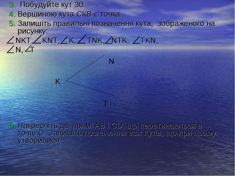 3. Побудуйте кут 30. 4. Вершиною кута СКВ є точка… 5. Запишіть правильні позн...