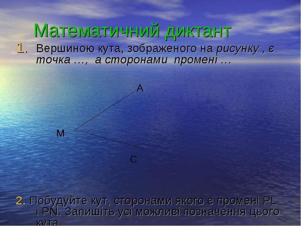 Математичний диктант Вершиною кута, зображеного на рисунку , є точка …, а сто...