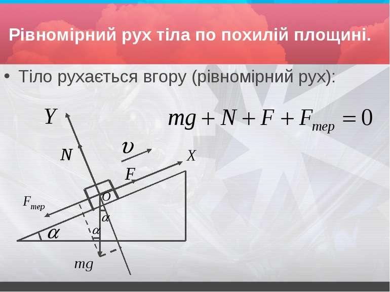 Рівномірний рух тіла по похилій площині. Тіло рухається вгору (рівномірний рух):
