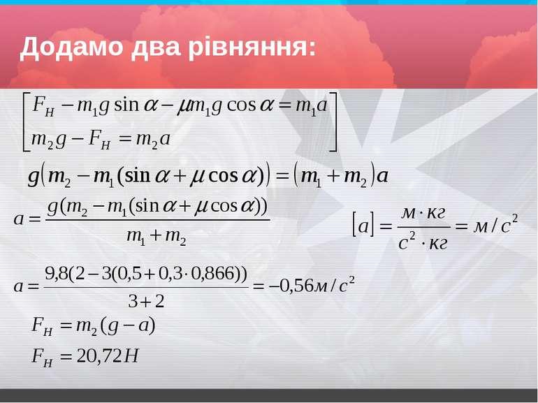 Додамо два рівняння: