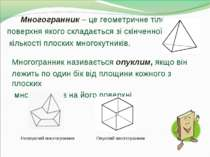 Многогранник – це геометричне тіло, поверхня якого складається зі скінченної ...