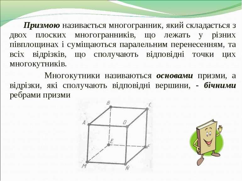 Призмою називається многогранник, який складається з двох плоских многогранни...