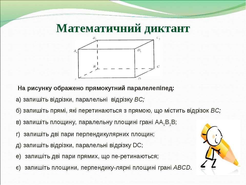 Математичний диктант На рисунку ображено прямокутний паралелепіпед: а) запиші...