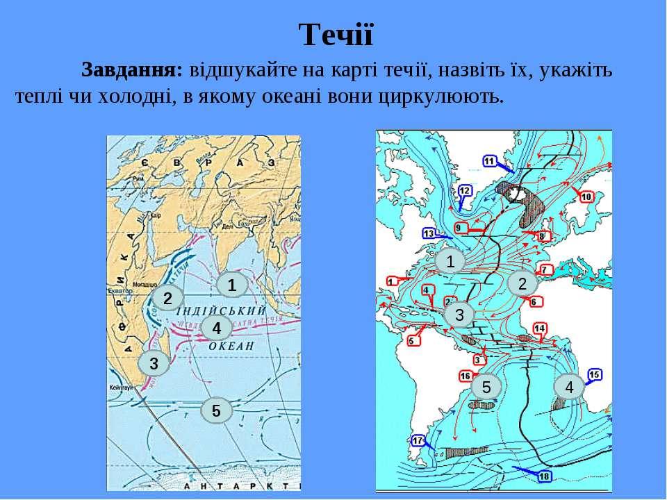Течії Завдання: відшукайте на карті течії, назвіть їх, укажіть теплі чи холод...