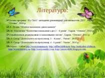 """Література: """"Базова програма """"Я у Світі"""": методичні рекомендації для виховате..."""