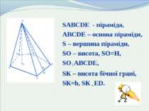 SABCDE - піраміда, ABCDE – основа піраміди, S – вершина піраміди, SО – висота...