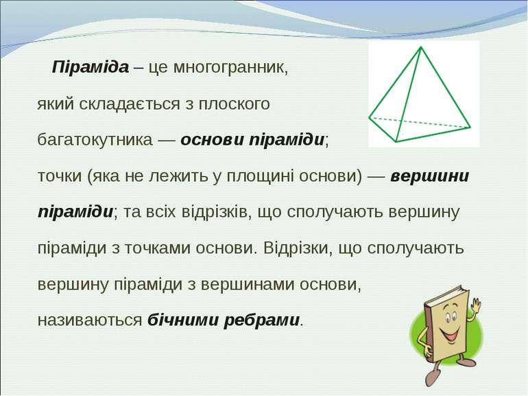 Піраміда – це многогранник, який складається з плоского багатокутника — основ...