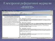 Електронні реферативні журнали «ВІНІТІ»