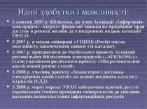 Наші здобутки і можливості: З жовтня 2005 р. бібліотека, як член Асоціації «І...