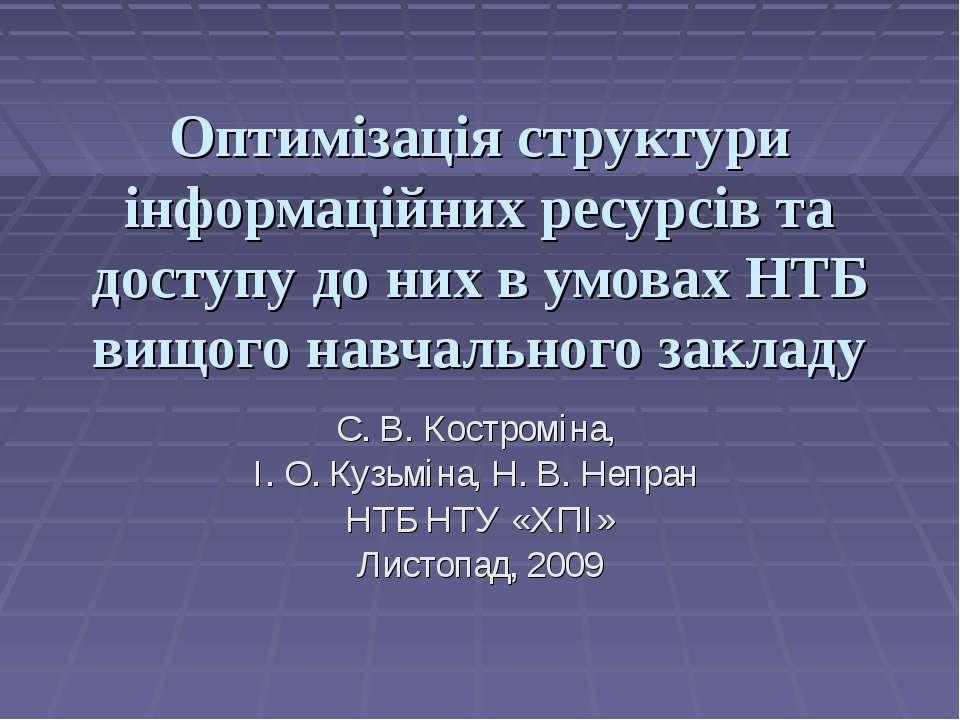 Оптимізація структури інформаційних ресурсів та доступу до них в умовах НТБ в...