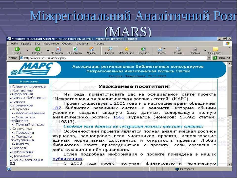 Міжрегіональний Аналітичний Розпис Статей (MARS)