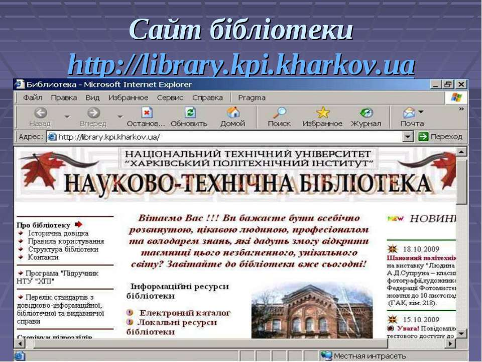 Сайт бібліотеки http://library.kpi.kharkov.ua