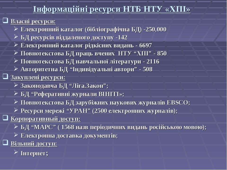Інформаційні ресурси НТБ НТУ «ХПІ» Власні ресурси: Електронний каталог (біблі...