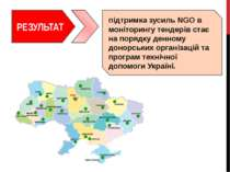 РЕЗУЛЬТАТ підтримка зусиль NGO в моніторингу тендерів стає на порядку денному...