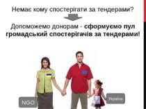 NGO Україна Немає кому спостерігати за тендерами? Допоможемо донорам - сформу...