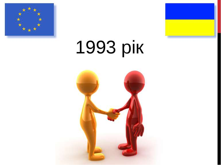 1993 рік