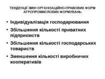 ТЕНДЕНЦІЇ ЗМІН ОРГАНІЗАЦІЙНО-ПРАВОВИХ ФОРМ АГРОПРОМИСЛОВИХ ФОРМУВАНЬ Індивіду...