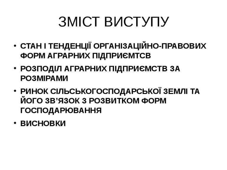 ЗМІСТ ВИСТУПУ СТАН І ТЕНДЕНЦІЇ ОРГАНІЗАЦІЙНО-ПРАВОВИХ ФОРМ АГРАРНИХ ПІДПРИЄМТ...