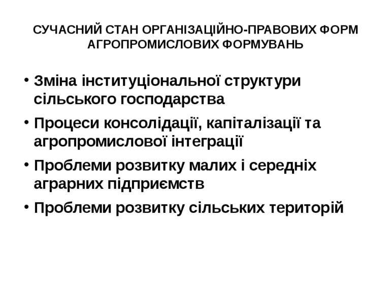 СУЧАСНИЙ СТАН ОРГАНІЗАЦІЙНО-ПРАВОВИХ ФОРМ АГРОПРОМИСЛОВИХ ФОРМУВАНЬ Зміна інс...
