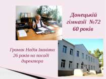 Громак Надія Іванівна 26 років на посаді директора Донецькій гімназії №72 60 ...