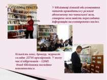 У бібліотеці гімназії обслуговування читачів проводиться у режимі абонементу ...
