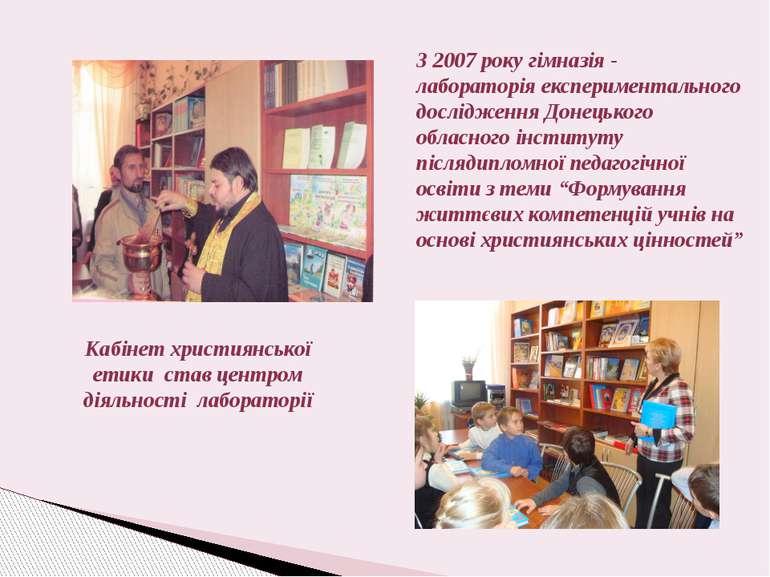 Кабінет християнської етики став центром діяльності лабораторії З 2007 року г...