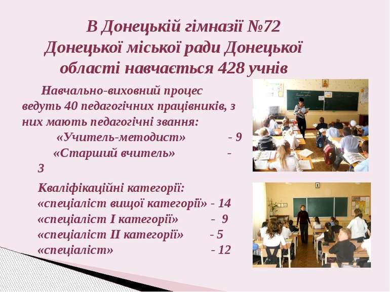 Навчально-виховний процес ведуть 40 педагогічних працівників, з них мають пед...