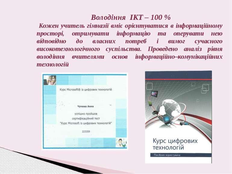 Володіння ІКТ – 100 % Кожен учитель гімназії вміє орієнтуватися в інформаційн...