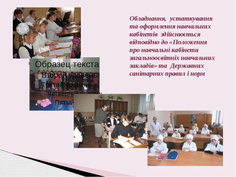 Обладнання, устаткування та оформлення навчальних кабінетів здійснюється відп...