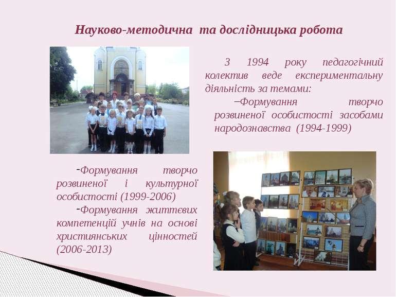 З 1994 року педагогічний колектив веде експериментальну діяльність за темами:...