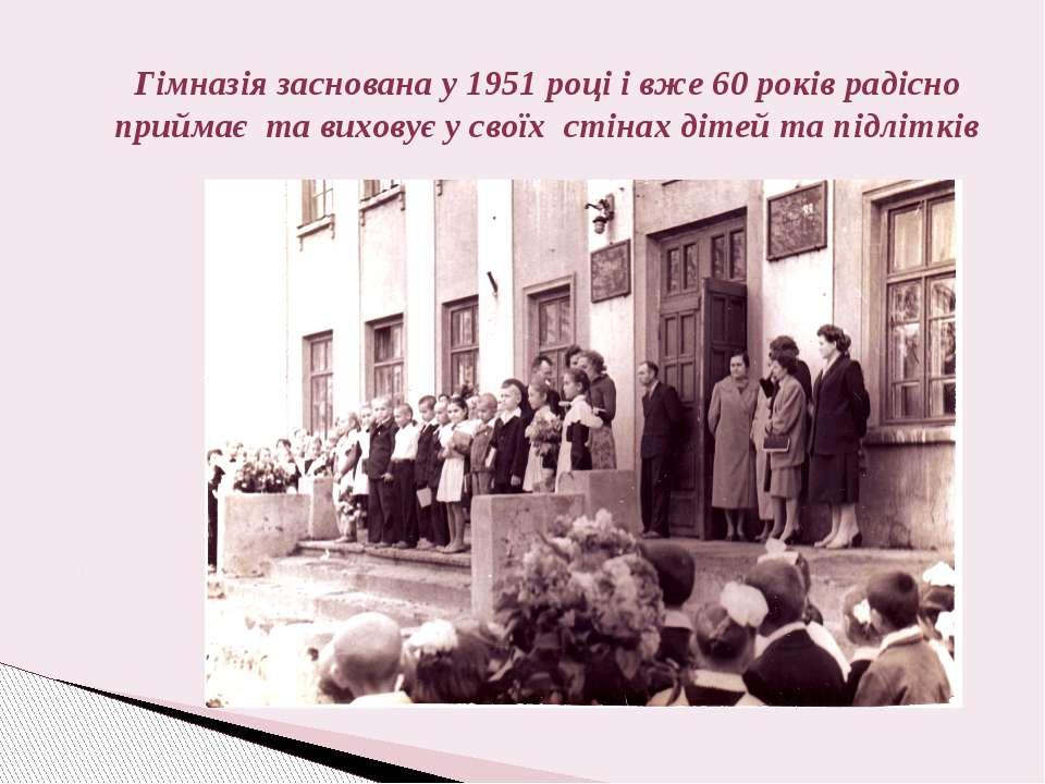Гімназія заснована у 1951 році і вже 60 років радісно приймає та виховує у св...