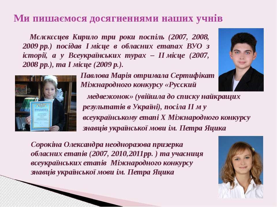 Ми пишаємося досягненнями наших учнів Мєлєкєсцев Кирило три роки поспіль (200...