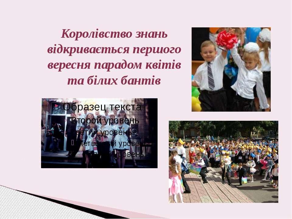Королівство знань відкривається першого вересня парадом квітів та білих бантів