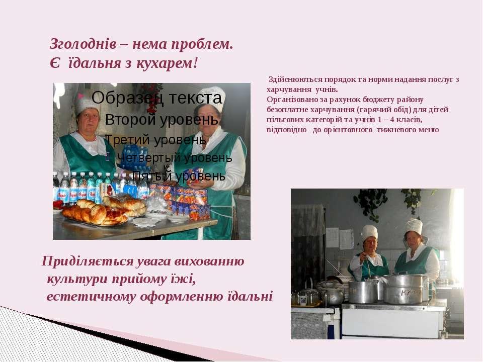 Приділяється увага вихованню культури прийому їжі, естетичному оформленню їда...