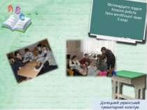 Донецький український гуманітарний колегіум Вісімнадцяте грудня Класна робота...