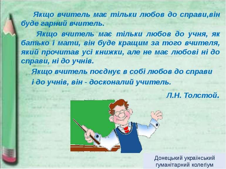 Якщо вчитель має тільки любов до справи,він буде гарний вчитель. Якщо вчитель...