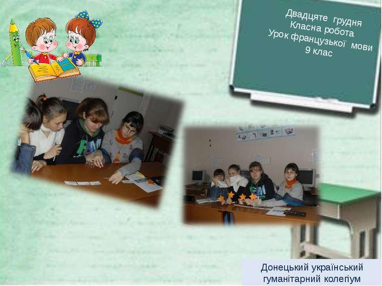 Донецький український гуманітарний колегіум Двадцяте грудня Класна робота Уро...