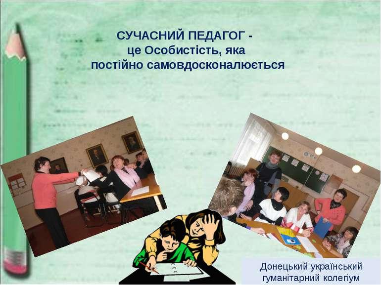 СУЧАСНИЙ ПЕДАГОГ - це Особистість, яка постійно самовдосконалюється Донецький...