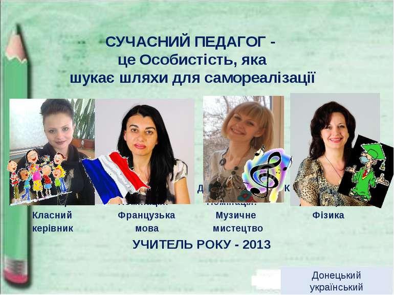 Донецький український гуманітарний колегіум СУЧАСНИЙ ПЕДАГОГ - це Особистість...