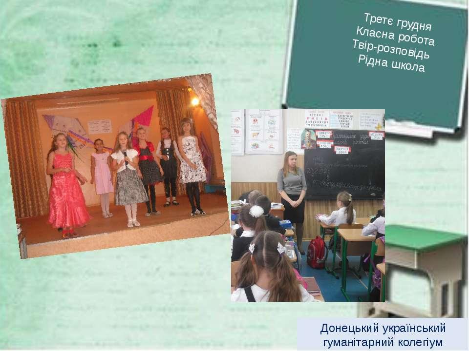 Донецький український гуманітарний колегіум Третє грудня Класна робота Твір-р...